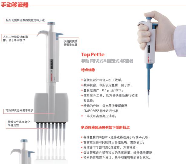 大龙TopPette 8道5-50ul可调移液器