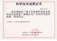 科技成果登记证书——基于自体探针的荧光原位杂交试剂盒.jpg