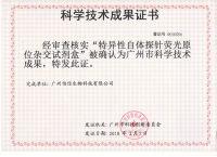 科技成果登记证书——特异性自体探针荧光原位杂交试剂盒.jpg