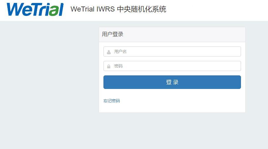 WeTrial-IWRS中央随机化系统
