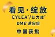艾力雅®用于治疗成人糖尿病性黄斑水肿获 CFDA 批准