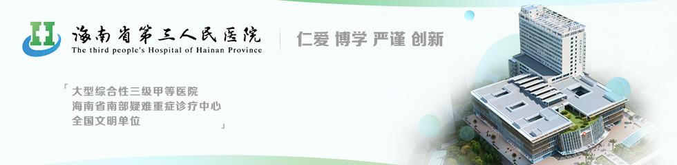 海南省第三人民医院品牌专题