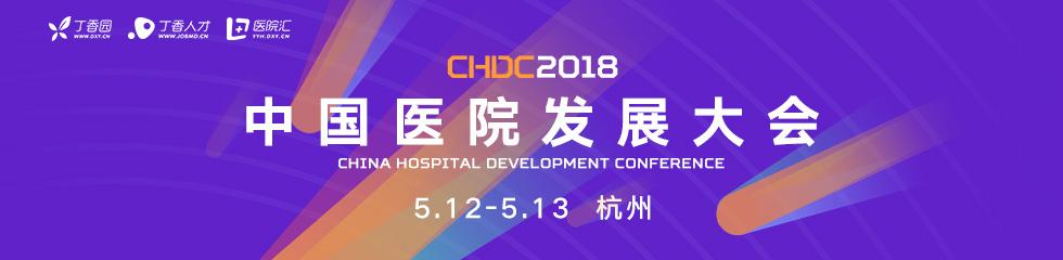 2018 中国医院发展大会(CHDC)