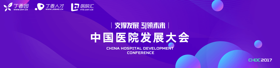 2017 中国医院发展大会(CHDC)