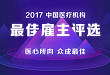 2017 年度中国医疗机构最佳雇主评选
