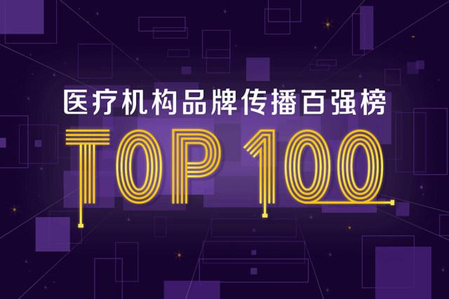 品牌百强榜1000.jpg