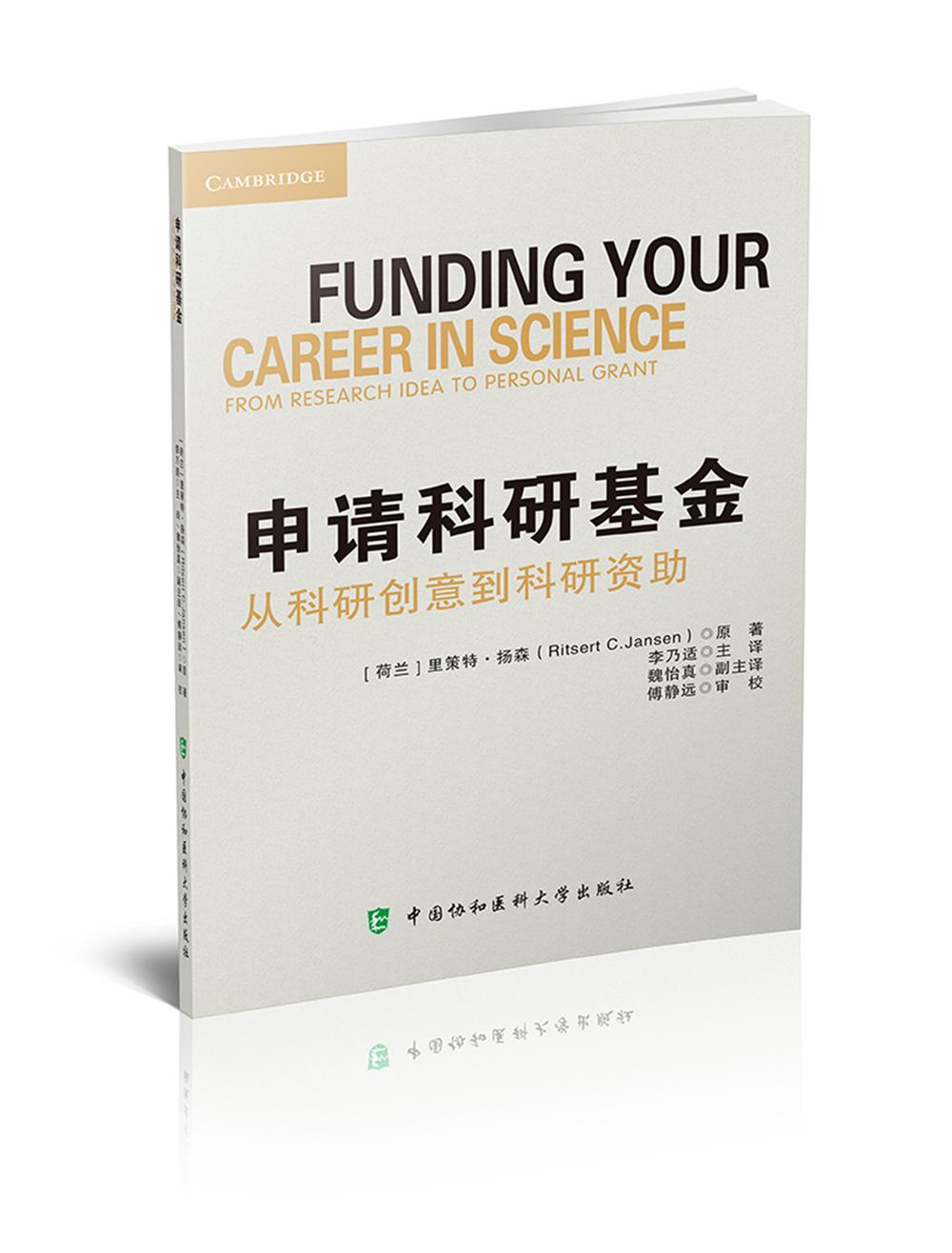 申请科研基金——从科研创意到科研资助
