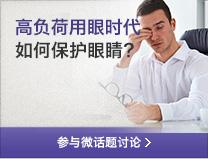 高负荷用眼时代,该如何保护眼睛?