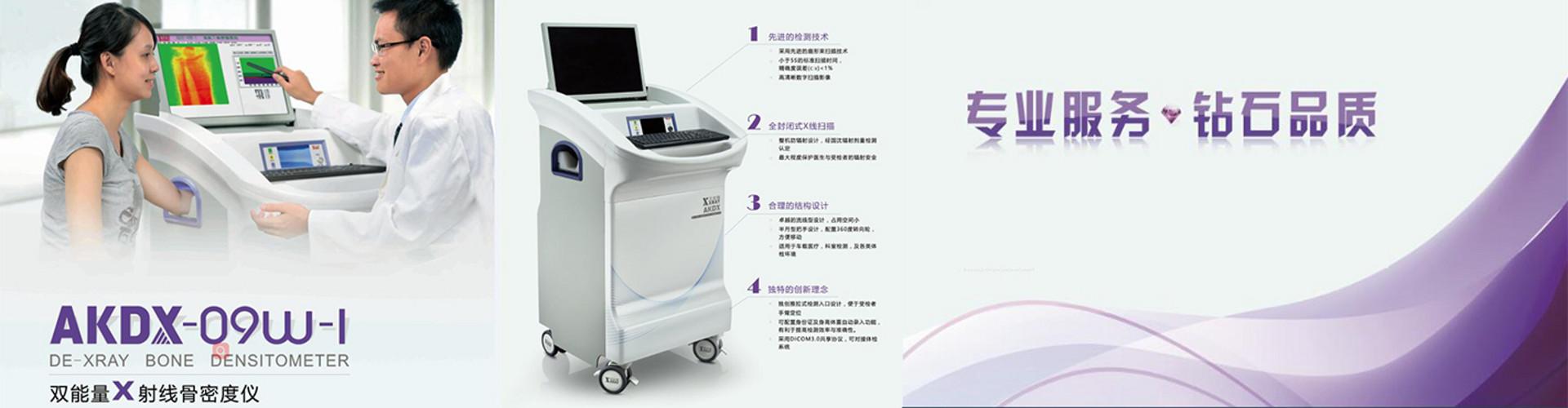 骨密度仪_双能量X射线骨密度仪_双能X射线骨密度仪