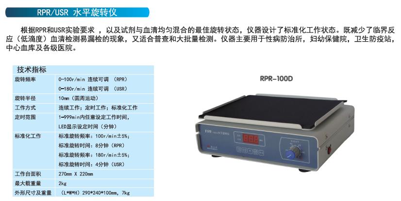 水平旋转仪RPR-100D
