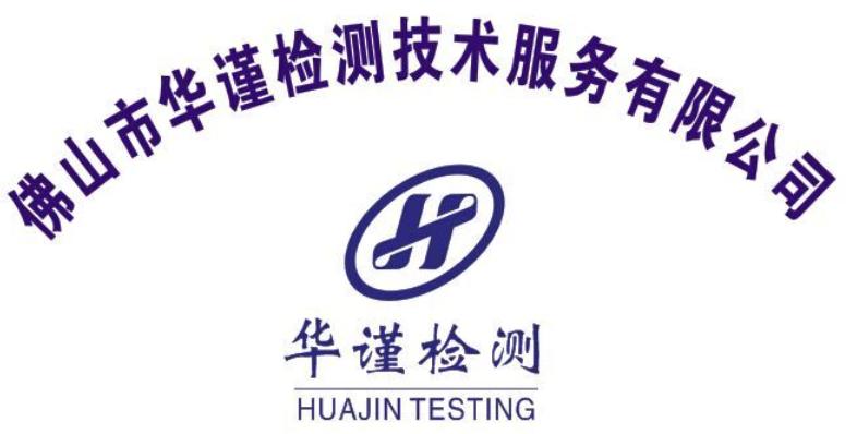 惠州市不锈钢成分分析材质鉴定单位