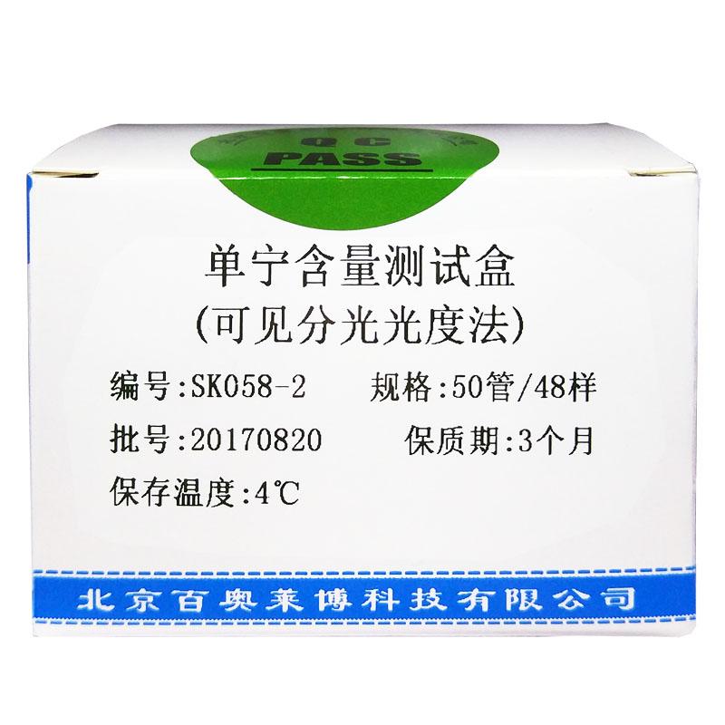北京超纯RNA提取试剂盒现货价格