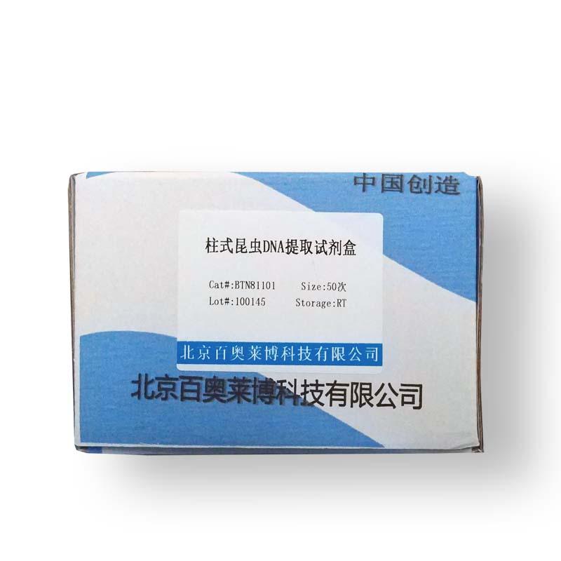 细胞膜蛋白提取试剂盒厂商