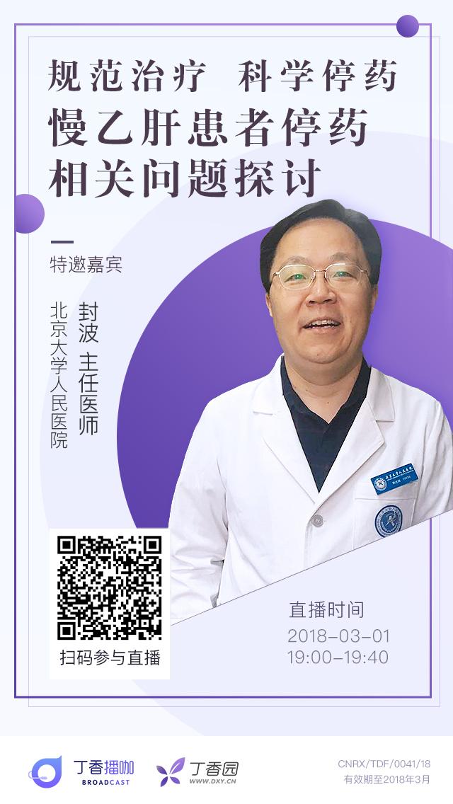 丁香播咖海报-封波.jpg