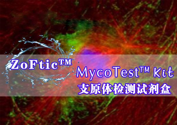 88必发_MycoTest™ Kit(支原体检测)