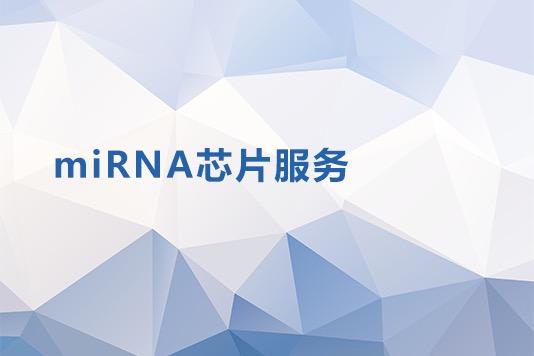 MIRNA芯片服务