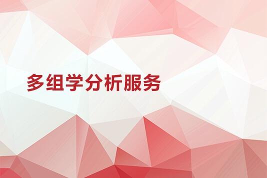 88必发com_多组学分析服务