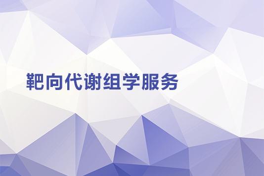 88必发娱乐最新网址_靶向代谢组学服务