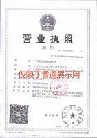 广州威佳营业执照2016年8月30日.jpg