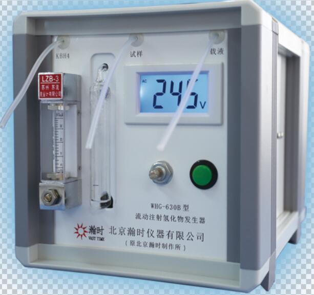 氢化物发生器WHG-630B