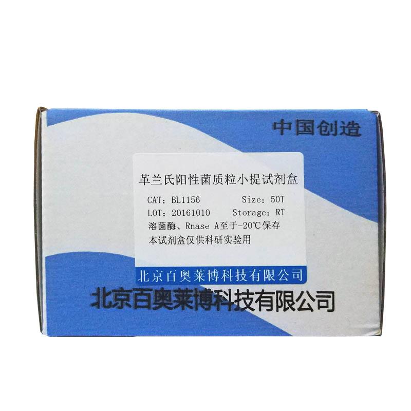 北京一管式病毒DNA-RNA提取试剂盒多少钱