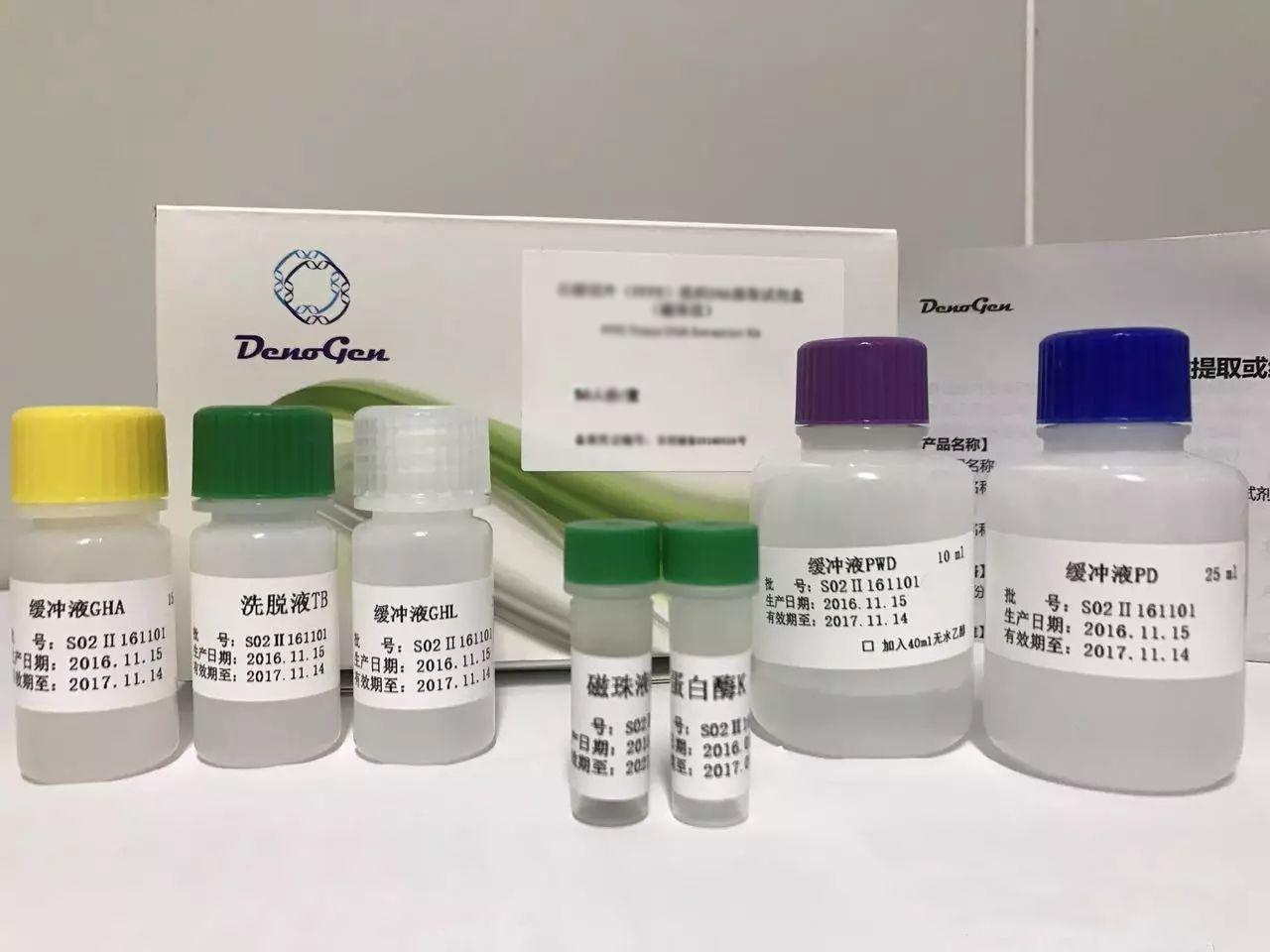 核酸提取试剂盒(石蜡组织切片基因组DNA)