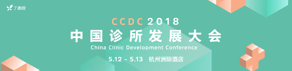 2018 中国诊所发展大会(CCDC)