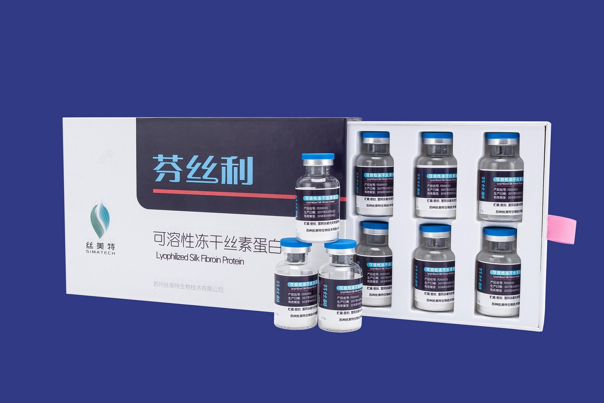可溶性冻干丝素蛋白(无菌)