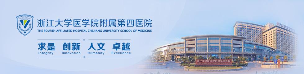 浙江大学医学院附属第四医院品牌专题2018