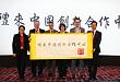 礼来中国创新合作中心全擎启动