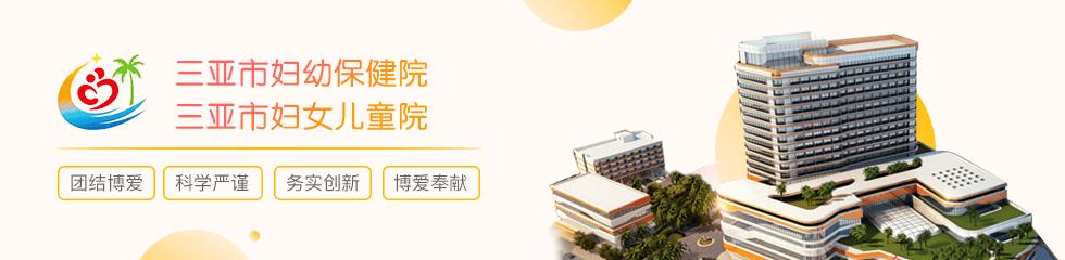 三亚市妇幼保健院招聘专题