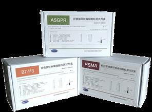 ASGPR循环肿瘤细胞检测试剂盒