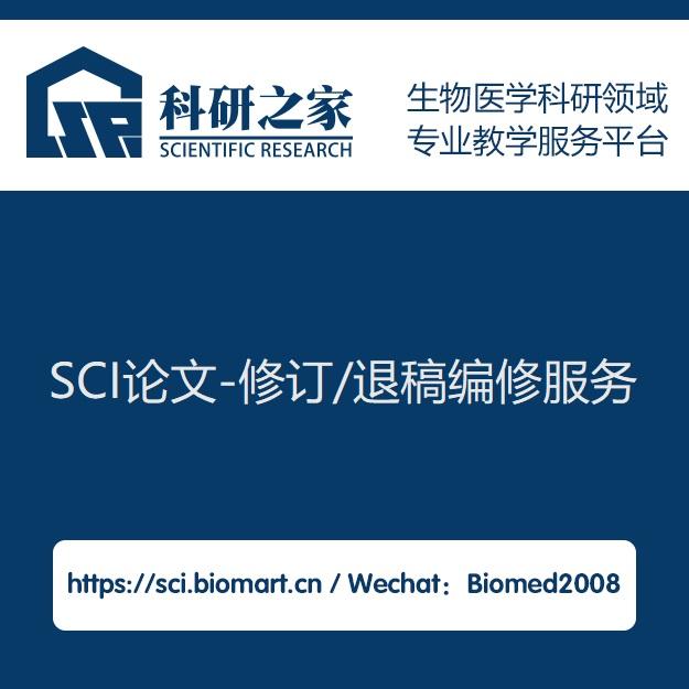 88必发娱乐最新网址_SCI论文-修订/退稿编修服务