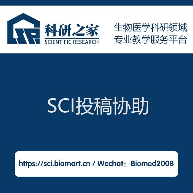SCI投稿协助
