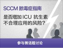 SCCM 脓毒症指南是否增加 ICU 抗生素不合理应用的风险?