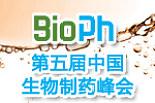 第五届中国生物制药峰会