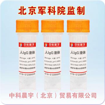 人IgG(液体-pH7.2PBS)