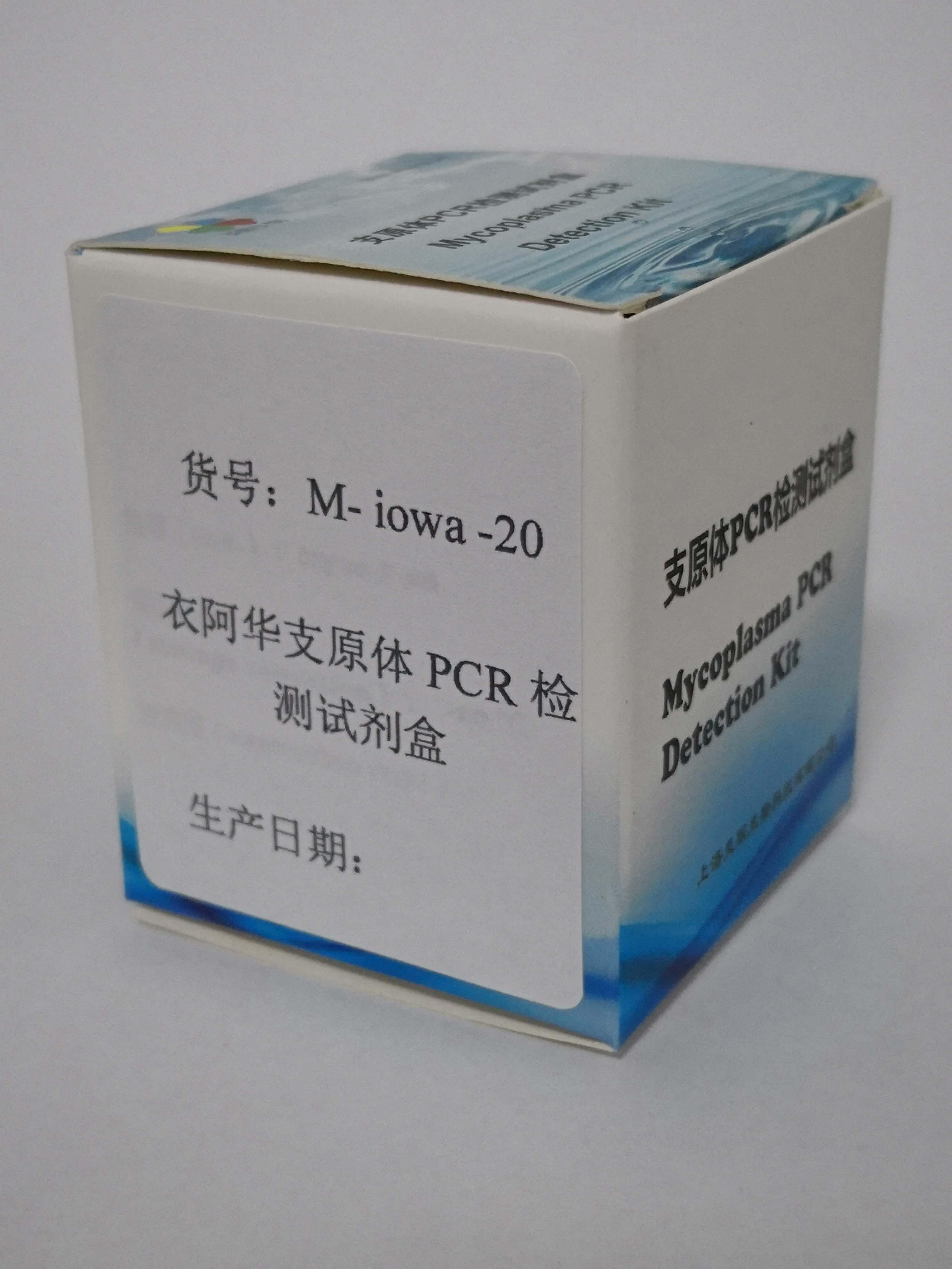 衣阿华支原体PCR检测试剂盒