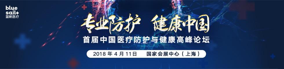 蓝帆-专业防护 健康中国