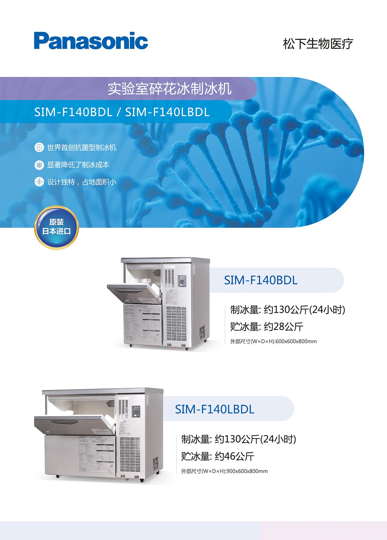 松下实验室碎花冰制冰机SIM-F140BDL/SIM-F140LBDL