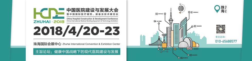 2018 中国医院建设与发展大会(HCDE)