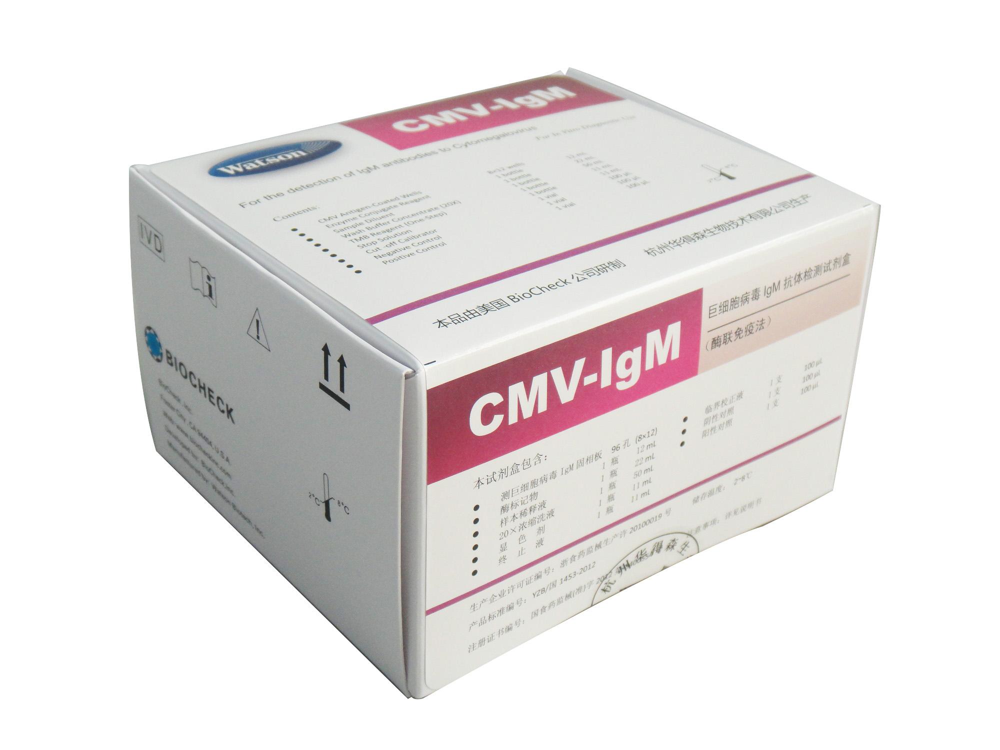 巨细胞病毒IgM抗体检测试剂盒