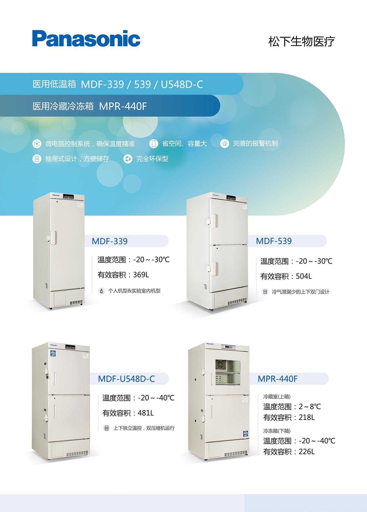 松下低温冰箱MDF-U548D-C/440F/339/539