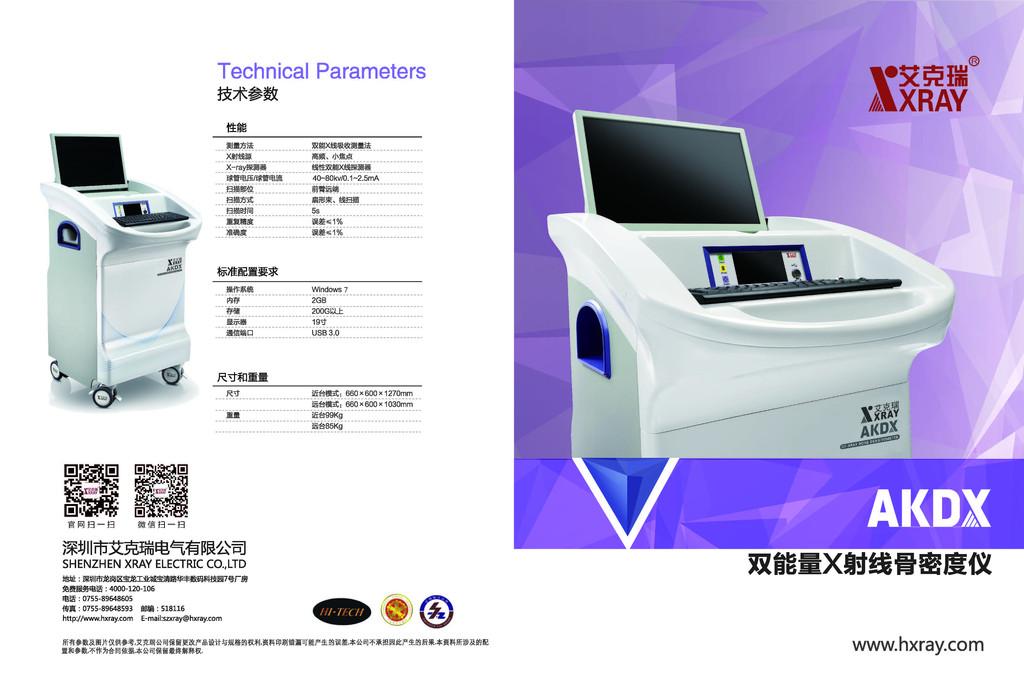 骨密度检测仪_骨密度仪_双能量X射线骨密度仪