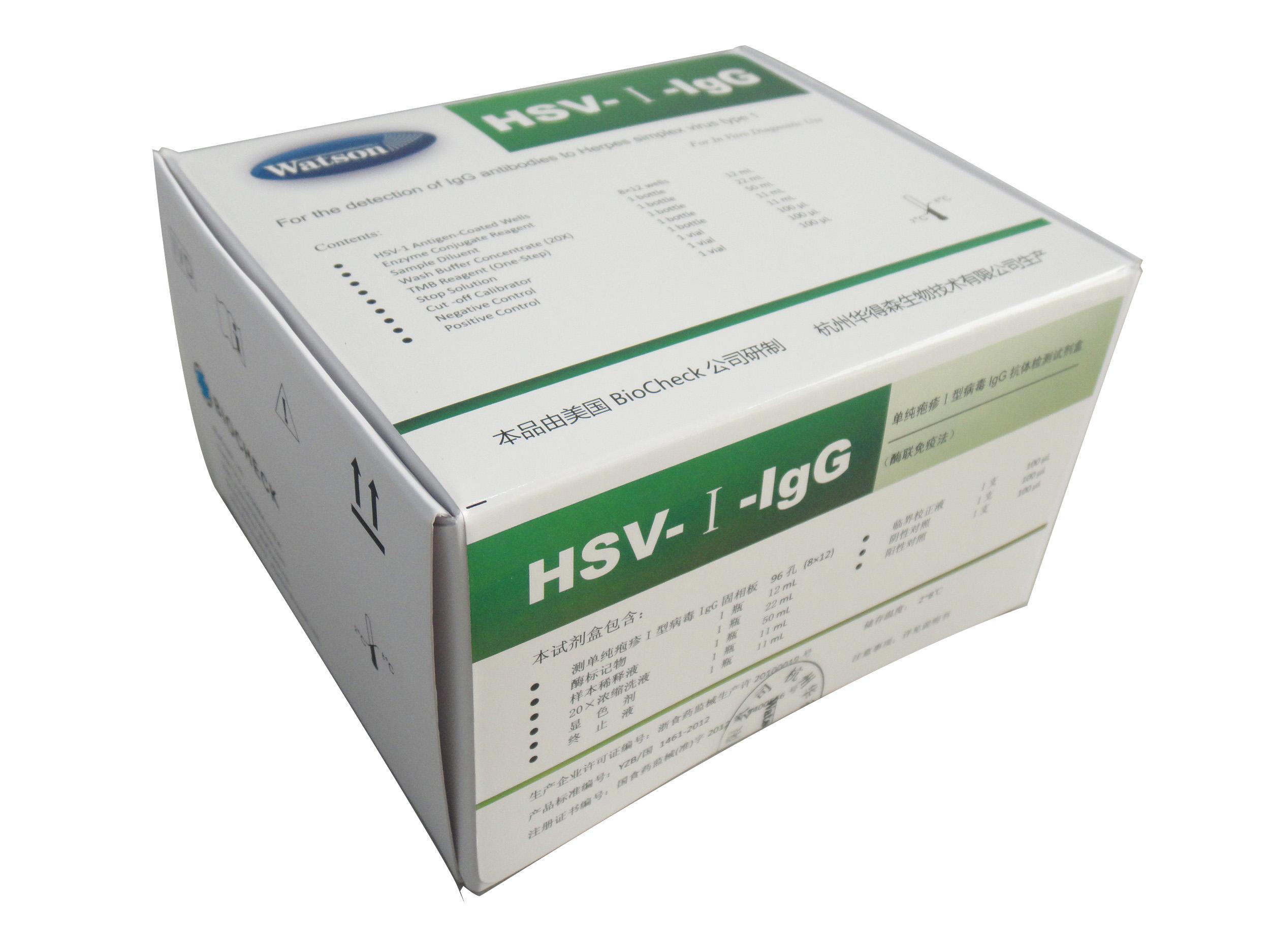 单纯疱疹I型病毒IgG抗体检测试剂盒