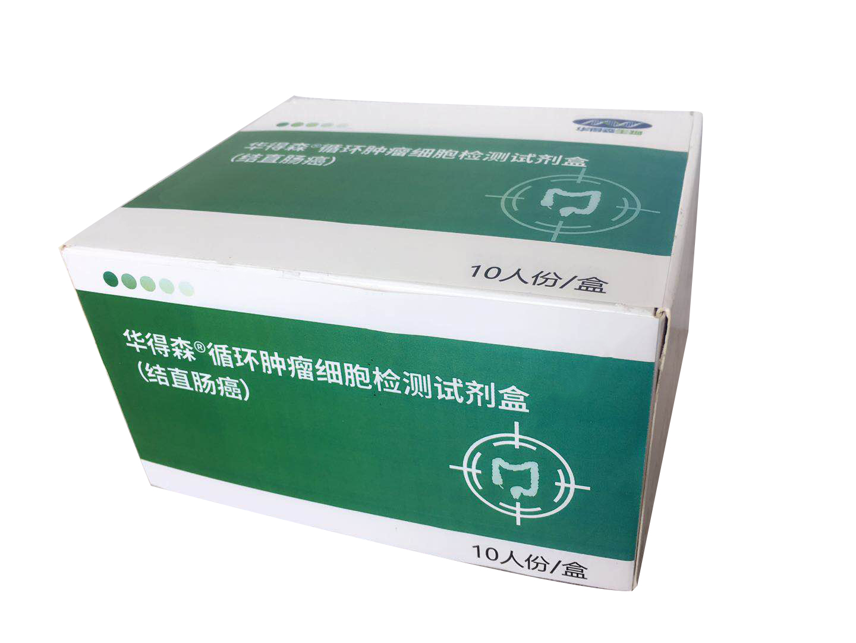 华得森®循环肿瘤细胞检测试剂盒(结直肠癌)