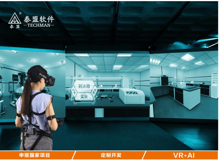 泰盟 VRS-100医学虚拟现实实验系统