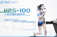 泰盟 HPS-100人体生理实验系统
