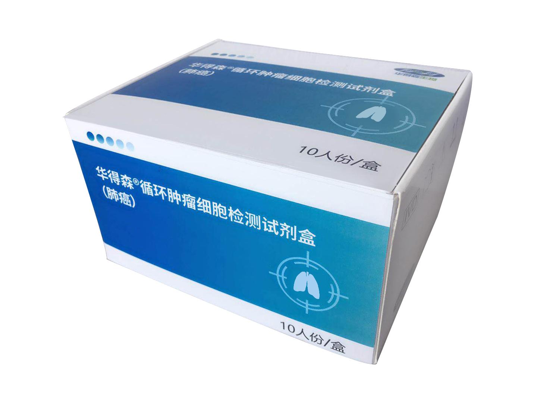 华得森®循环肿瘤细胞检测试剂盒(肺癌)