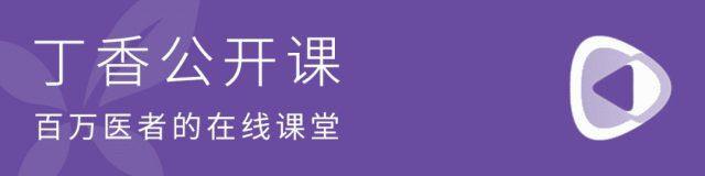 丁香公开课slogan.png